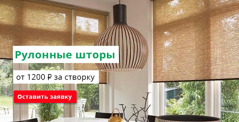 Купить ткань на рулонные шторы в самаре мебельные ткани купить донецк